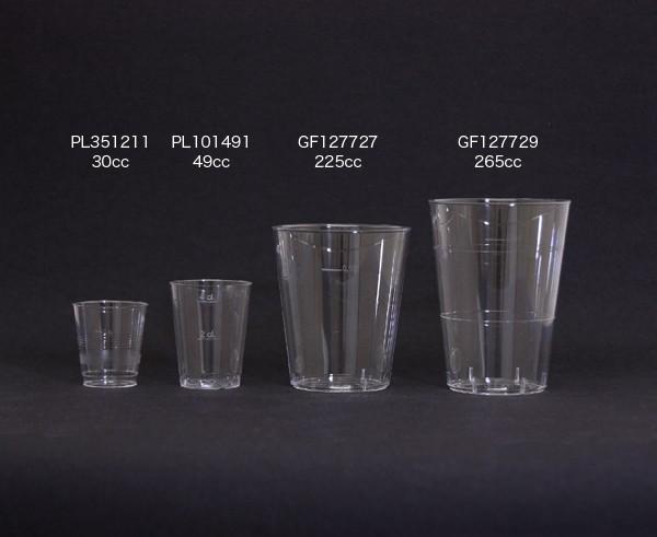 プラスチック製グラスサイズ比較