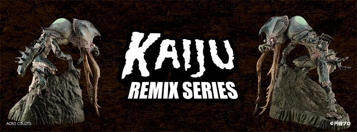 KAIJU Remix Series アントラー 予約...