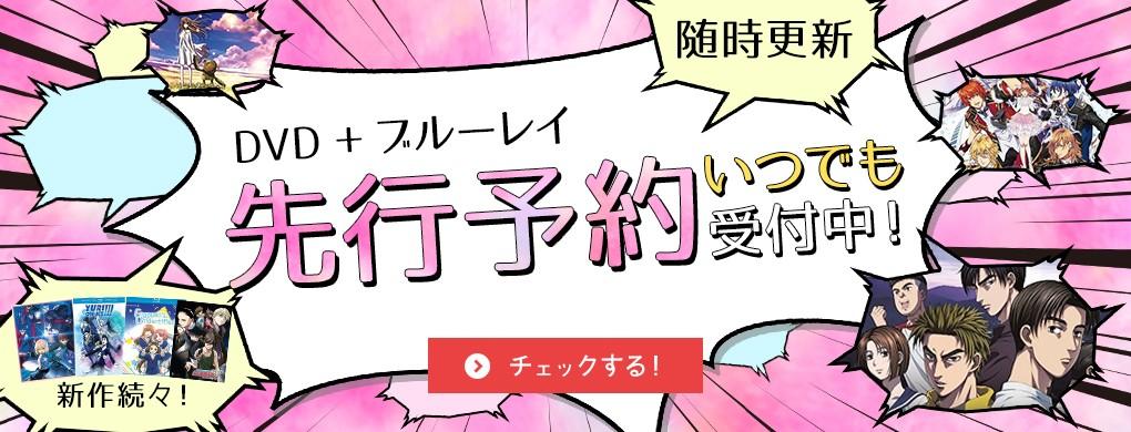 随時更新 DVD+ブルーレイ先行予約 いつでも受付中!