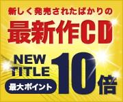 最新作CD