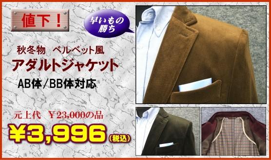 ジャケット25204