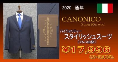 canonicoスーツ