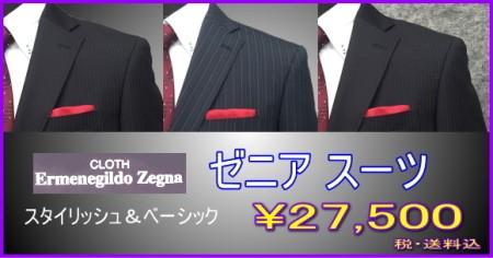 EZHスーツ