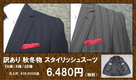 6013スーツ