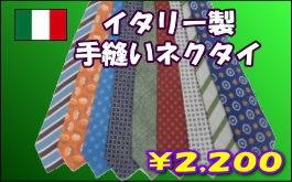 手縫いネクタイ
