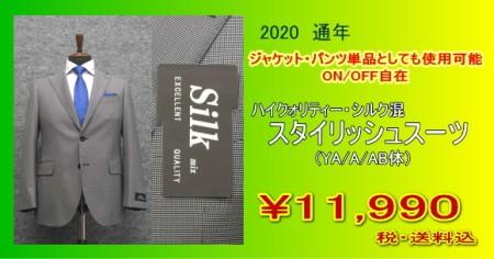 シルク混スーツ