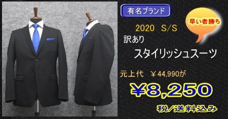 renomaスーツ