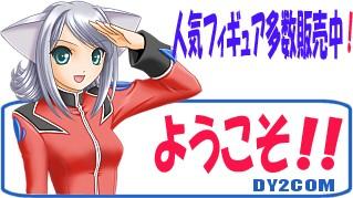電脳萬屋弐号館 DY2COMヤフー店へようこそ