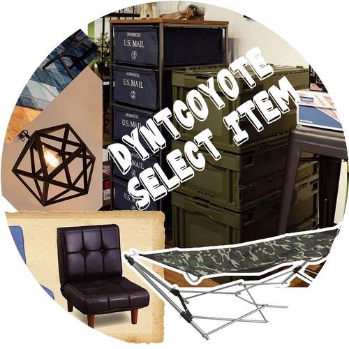 SELECT ITEM インテリア家具雑貨