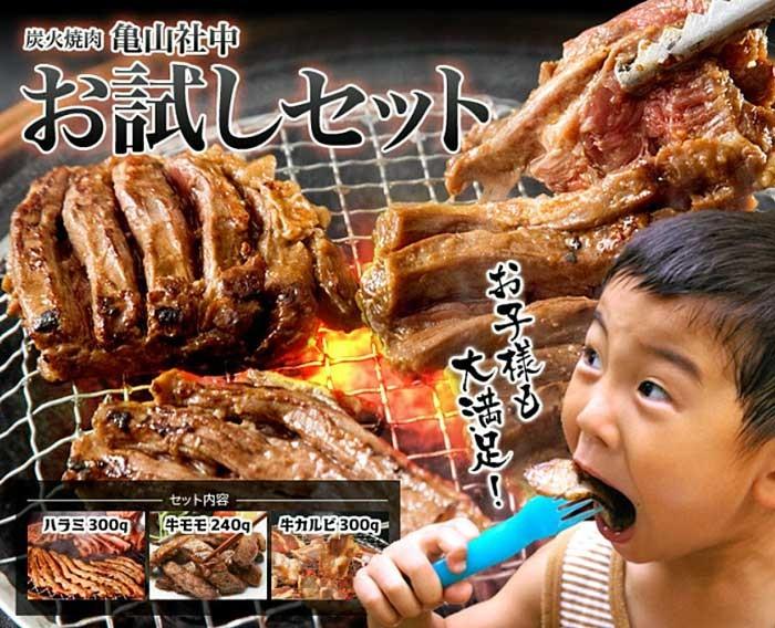 (お試し 食べ比べ) 焼肉 焼き肉 バーベキュ- 訳 ワケ わけ 訳あり,わけあり,訳アリ,焼肉,牛肉,亀山社中,激安,通販,販売,不揃い,切り落とし