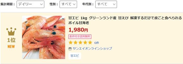 甘えび1kg 1kg 甘エビ あまえび 海老 エビ えび 激安 訳あり わけあり 不揃い 甘えび 業務用 通販