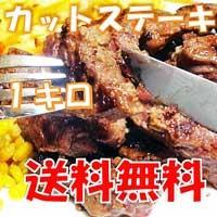 ステーキ バーベキュー (サーロイン ヒレ リブロース ランプ ステーキ 牛肉 通販 訳あり わけあり 不揃い 切り落とし 焼肉 業務用 (牛肉 豚肉 和牛) (訳あり ワケあり ワケアリ わけあり) BBQ