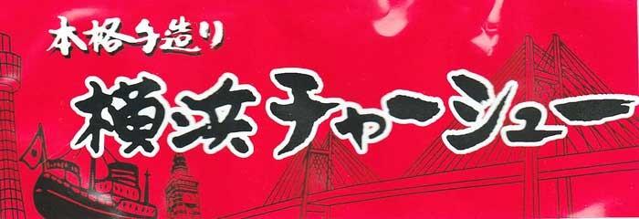 横浜チャーシュー チャーシュー 訳あり 激安 切り落とし 端 端っこ 訳あり わけあり ワケあり 焼豚