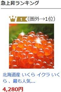 北海道産 北海道 激安 いくら イクラ 醬油漬け 醤油 業務用