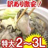 鍋 牡蠣 牡蛎鍋 海鮮鍋 激安 カキ かき レシピ 鍋レシピ 簡単 簡単レシピ
