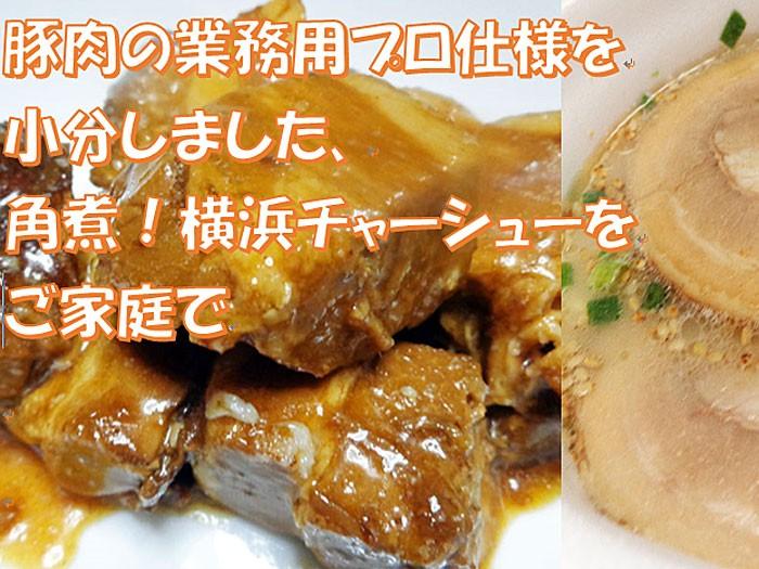 訳あり わけあり 激安 豚角煮 チャーシュー 食品 商品 販売 通販 牛肉 豚肉 業務用 サンエイオンラインショップ