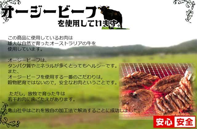 セット 焼肉 焼き肉 バーベキュ- 訳 ワケ わけ 訳あり,わけあり,訳アリ,焼肉,牛肉,亀山社中,激安,通販,販売,不揃い,切り落とし 業務用
