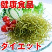 ダイエット レシピ 食事 方法 運動 ダイエット方法 商品 食品 販売  レシピ 海藻サラダ