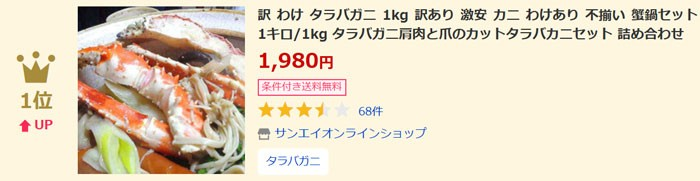 タラバガニ ズワイガニ カニ カニ鍋 販売 かに 蟹 かに鍋 北海道 訳あり わけあり 激安 セット 1k 1キロ