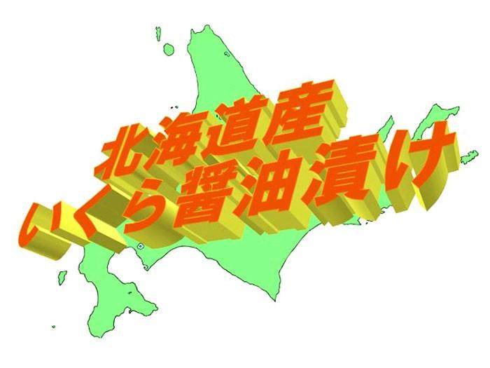 お取り寄せ イクラ いくら 北海道 北海道産 国産 檄安 極上 通販