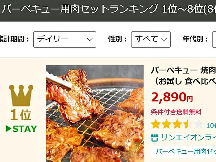 お試し 食べ比べ 焼肉 焼き肉 バーベキュー 訳あり わけあり 牛肉 亀山社中 激安 通販 販売 不揃い 切り落とし