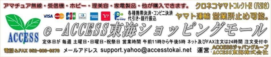 e-ACCESS東海ショッピングモール