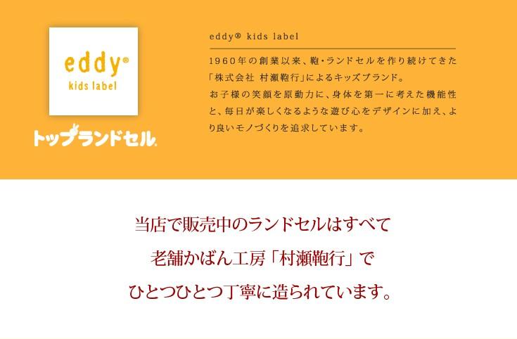 eddy トップランドセル 6年間修理保証付