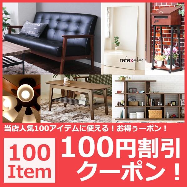 【新生活応援★当店人気100アイテム】 100円OFFクーポン e-alamode