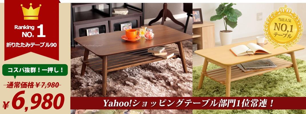 折りたたみ テーブル ローテーブル 人気