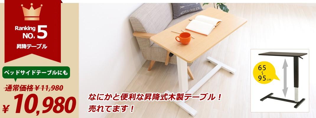 昇降テーブル テーブル 介護施設 まとめ買い