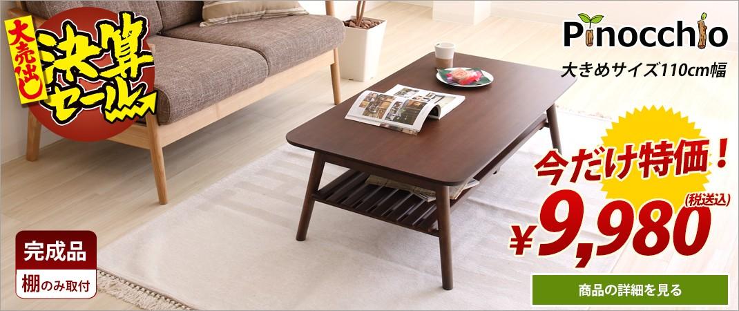 テーブル 110幅 人気 折りたたみテーブル