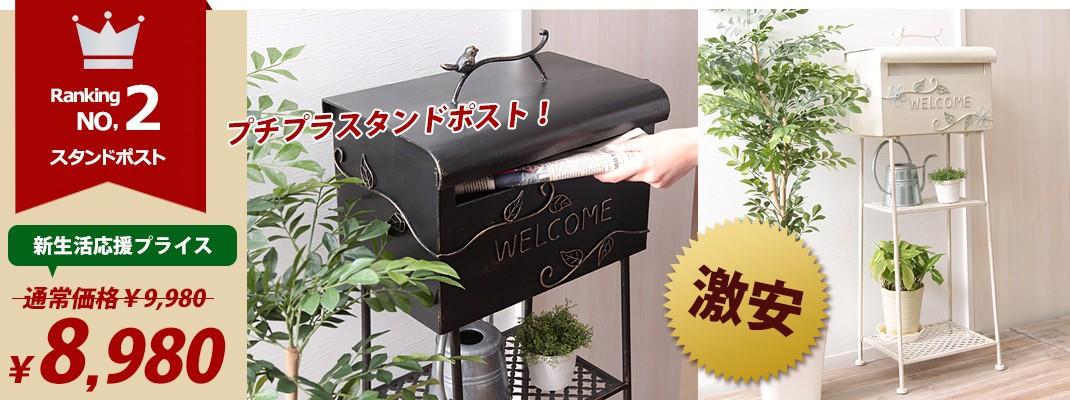 ポスト 郵便受け スタンドポスト おしゃれ