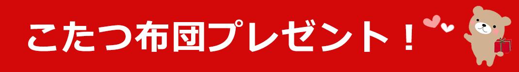 新生活×ウルトラセール