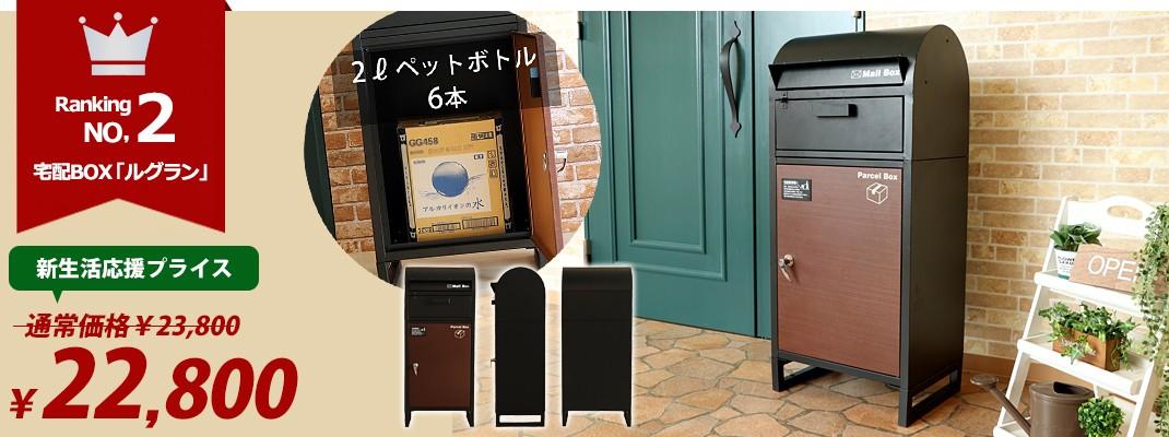 ポスト 宅配ボックス 郵便ポスト