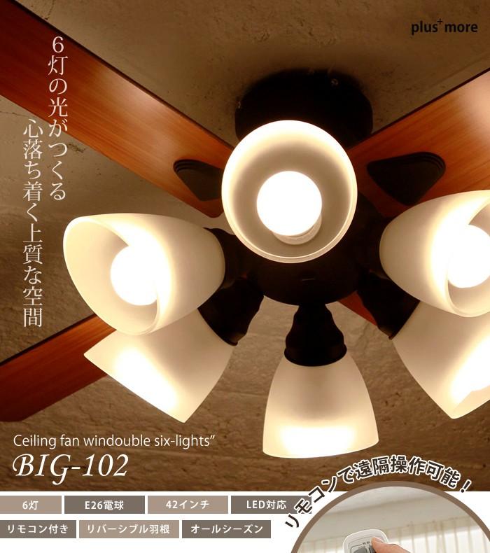 シーリングファン 循環 照明 おしゃれ 木製
