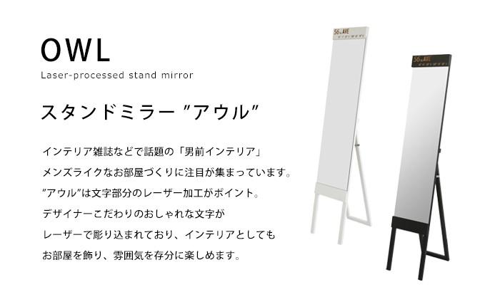 ミラー,全身鏡,姿見鏡,スタンドミラー,おしゃれ