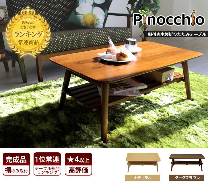 折りたたみテーブル 棚付き 木製 センターテーブル テーブル ローテーブル おしゃれ ピノッキオ