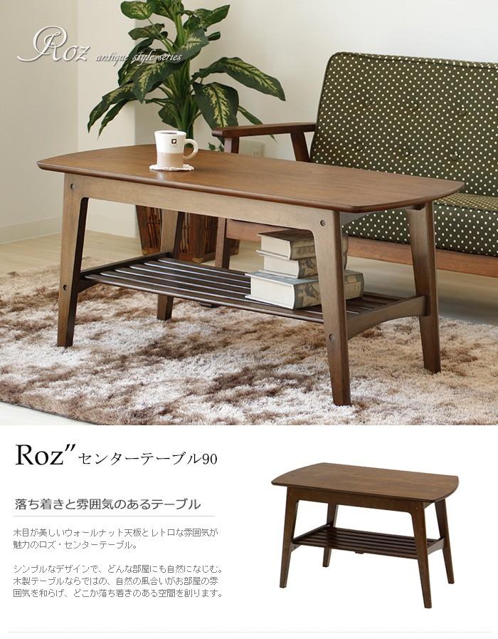 テーブル センターテーブル 机 デスク 木製 オイルステイン 90幅