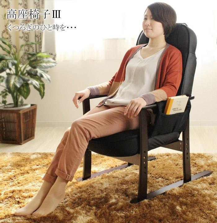 高座椅子 無段階リクライニング式で快適な座り心地