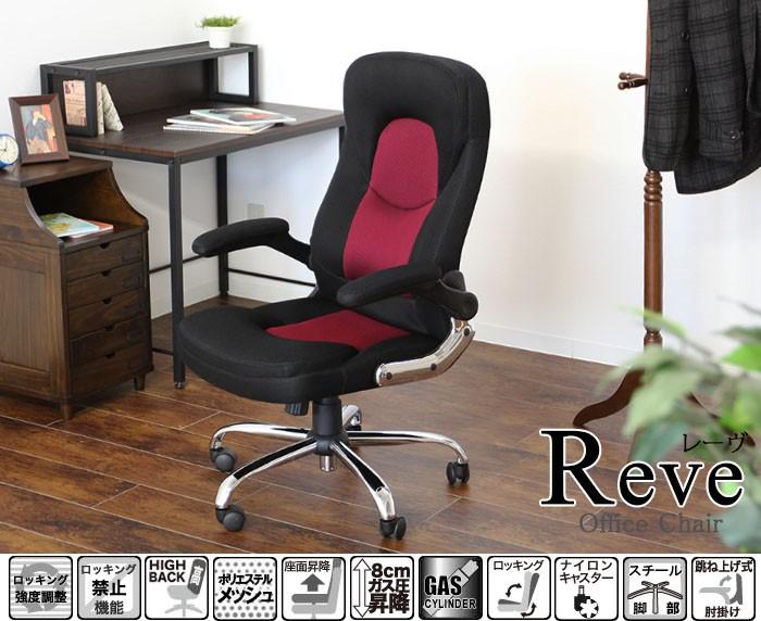 オフィスチェア 事務椅子 メッシュ チェア イス 椅子 ハイバック 快適