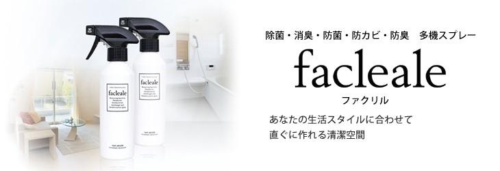除菌、消臭、防菌、防カビ、防臭、多機能スプレー ファクリル