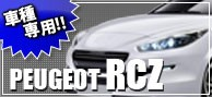 Feature_RCZ
