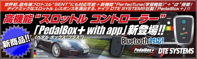 PedalBox+ with app