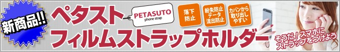 feature_petasuto