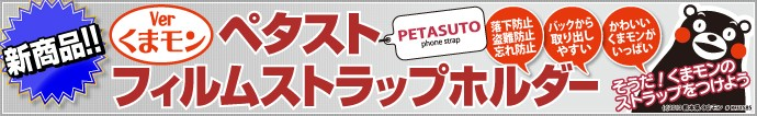 feature_petasuto