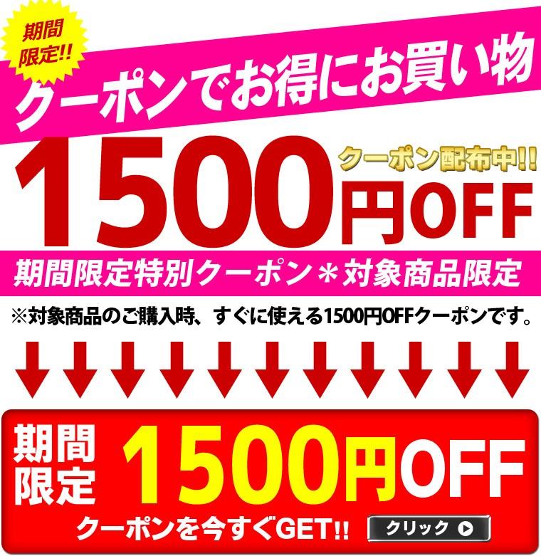 対象商品限定!1,500円OFFクーポン♪