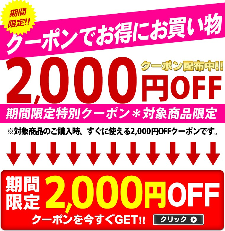 対象商品限定!2,000円OFFクーポン♪
