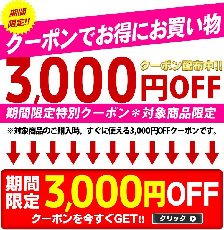 対象商品限定!3,000円OFFクーポン♪