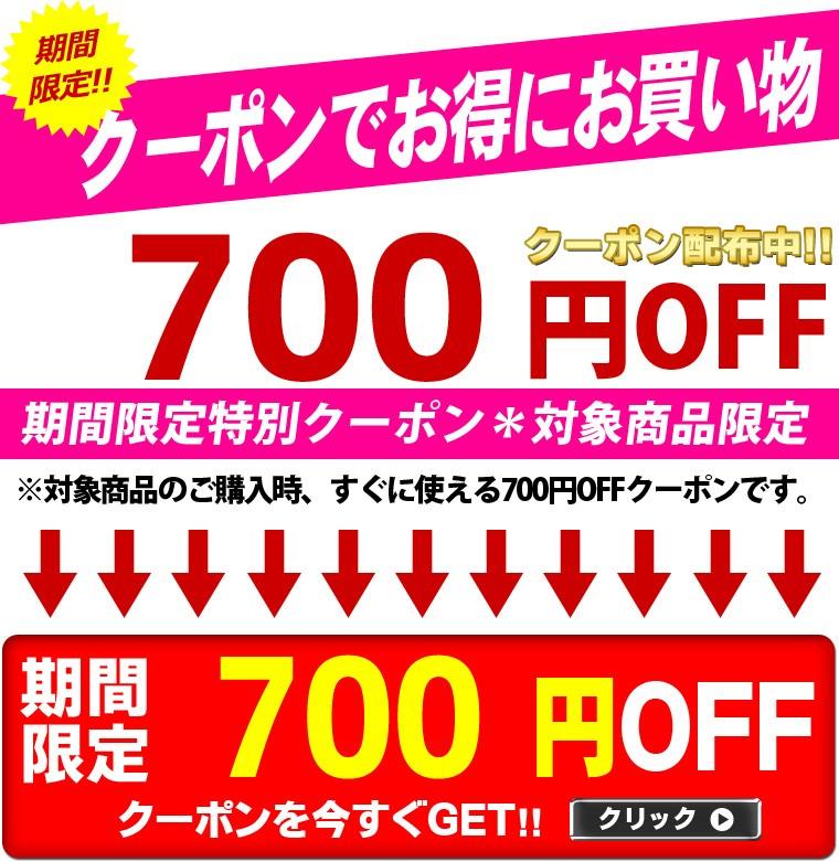 対象商品限定!700円OFFクーポン♪