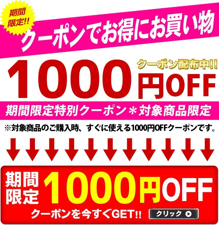 対象商品限定!1,000円OFFクーポン♪